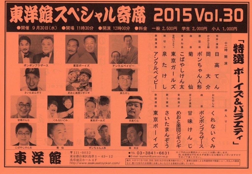 2015.9スペシャル