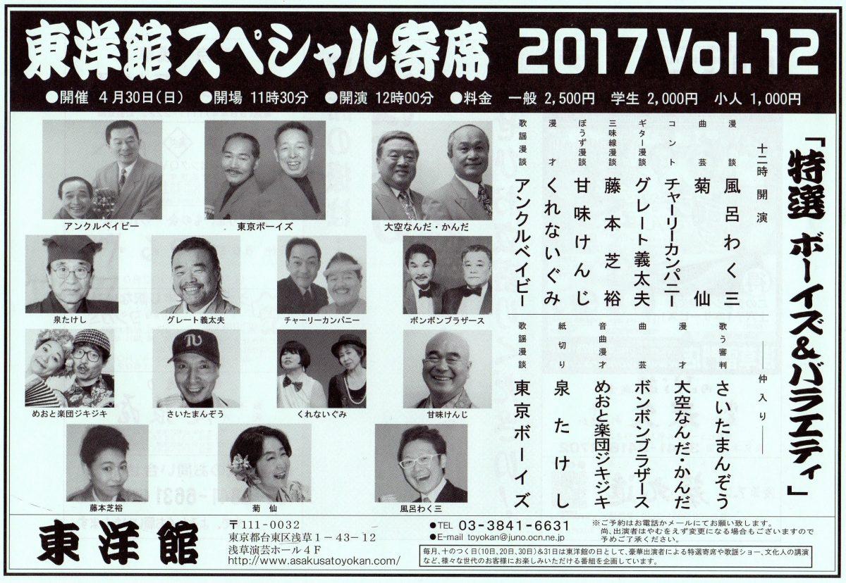 2017年4月30日 浅草東洋館スペシャル